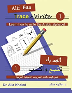 Best arabic alphabet activities Reviews