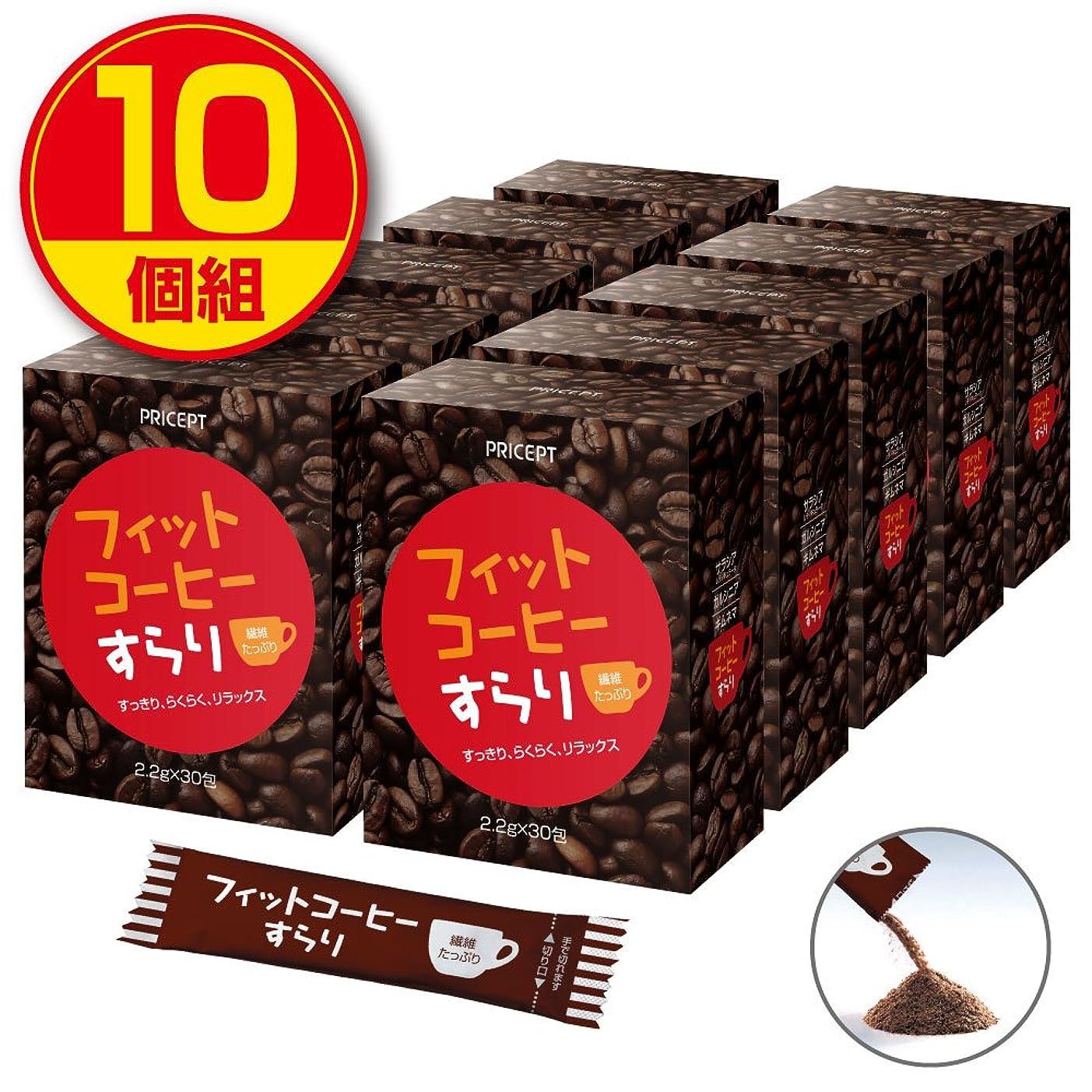 量地理口頭プリセプト フィットコーヒーすらり 30包【10個組(300包)】(ダイエットサポートコーヒー)