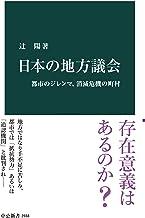 表紙: 日本の地方議会 都市のジレンマ、消滅危機の町村 (中公新書) | 辻陽