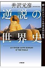 逆説の世界史1 古代エジプトと中華帝国の興廃 (小学館文庫) Kindle版