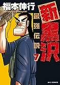 新黒沢 最強伝説 (7) (ビッグコミックス)