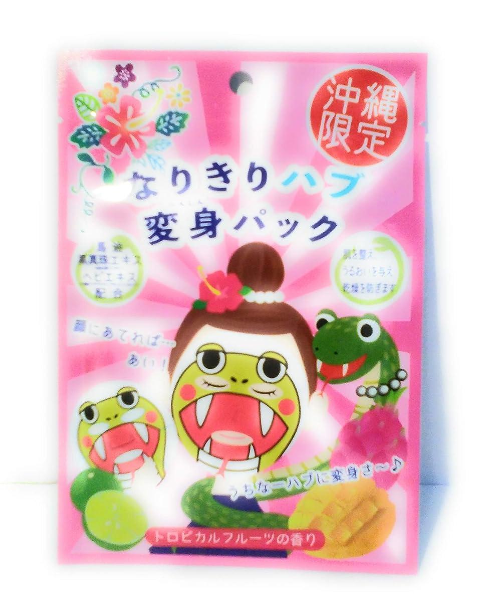 極めて重要な合金伝染病沖縄限定 なりきりハブ変身パック トロピカルフルーツの香り