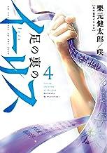 足の裏のイーリス(4) (ヒーローズコミックス)