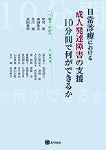 表紙: 日常診療における成人発達障害の支援:10分間で何ができるか | 本田秀夫
