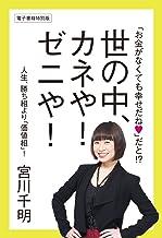 表紙: 「お金がなくても幸せだね」だと!? 世の中、カネや! ゼニや! 人生、勝ち組より「価値組」! (中経出版)   宮川 千明