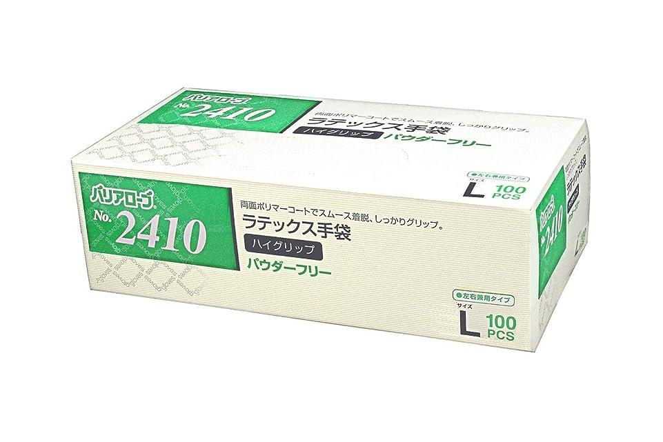 事故フルートセマフォ【ケース販売】 バリアローブ №2410 ラテックス手袋 ハイグリップ (パウダーフリー) L 2000枚(100枚×20箱)
