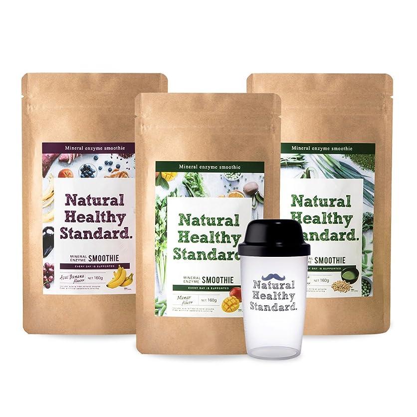一晩懐疑的主婦Natural Healthy Standard. 選べるスムージー3袋セット マンゴー 豆乳抹茶 アサイーバナナ 160g×3袋