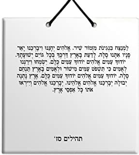 """Wood MDF tile wall hanging Hebrew Psalms chapter 67 TEHILLIM תהילים""""Kingdoms will rejoice and sing praises, for You will j..."""