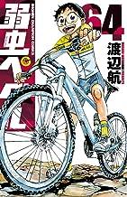 表紙: 弱虫ペダル 64 (少年チャンピオン・コミックス) | 渡辺航