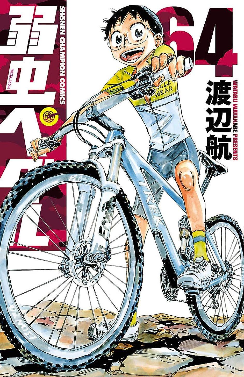サーキットに行くシソーラス啓示弱虫ペダル 64 (少年チャンピオン?コミックス)