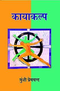 Kayakalp (First Hardcover Jan 01 2011) by Premchand