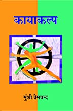 Kayakalp (First Hardcover Jan 01 2011) by Premchand