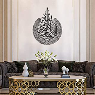"Tubibu %100 Metal Islamic Wall Art, Islamic Wall Decor, Gift for Muslims, Ramadan Gift, Islamic Wall Decor (Black Ayatul Kursi) (Black, 19.7""x15.7"")"