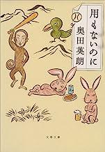表紙: 用もないのに (文春文庫) | 奥田 英朗