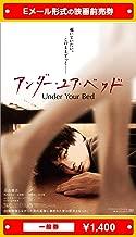 『アンダー・ユア・ベッド』映画前売券(一般券)(ムビチケEメール送付タイプ)