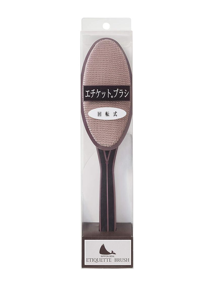ロックキャラクタープリーツエチケットブラシ回転式 ワイン H02 G