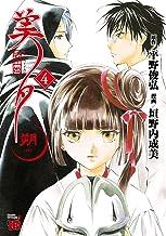表紙: 吸血姫美夕 朔 4 (チャンピオンREDコミックス) | 平野俊弘
