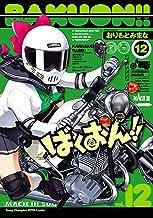表紙: ばくおん!! 12 (ヤングチャンピオン烈コミックス) | おりもとみまな