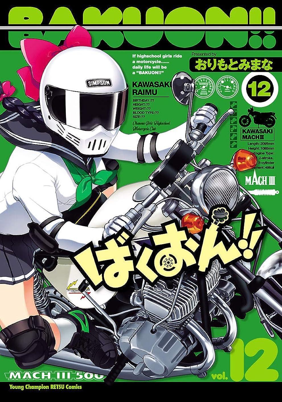 サーキュレーション津波欠席ばくおん!! 12 (ヤングチャンピオン烈コミックス)