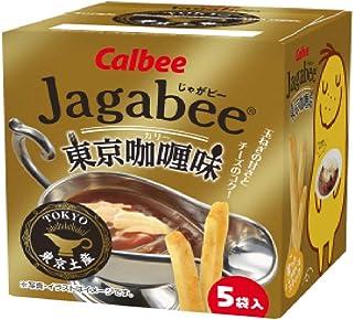 関東限定 東京限定 Calbee じゃがビー Jagabee 2020年5月 東京咖喱味 玉ねぎの甘さとチーズのコク! 東京土産 TOKYO スナック菓子 80g(16gx5袋)じゃがいも