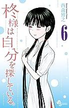 表紙: 柊様は自分を探している。(6) (少年サンデーコミックス)   西森博之