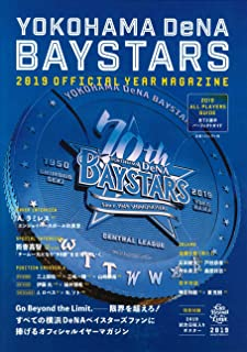 JAPANESE MAGAZINE Yokohama DeNA BayStars 2019 Official Year Magazine (BBMOOK 1437)