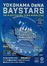 JAPANESE MAGAZINE Yokohama DeNA BayStars 2019 Official Year Magazine (BBMOOK 1437)