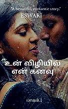❤️❤️உன் விழியில் என் கனவு ❤️ ❤️ (Tamil Edition)