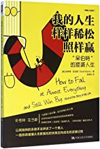 How to Fail at Almost Everything and Still Win Big (Chinese Edition)