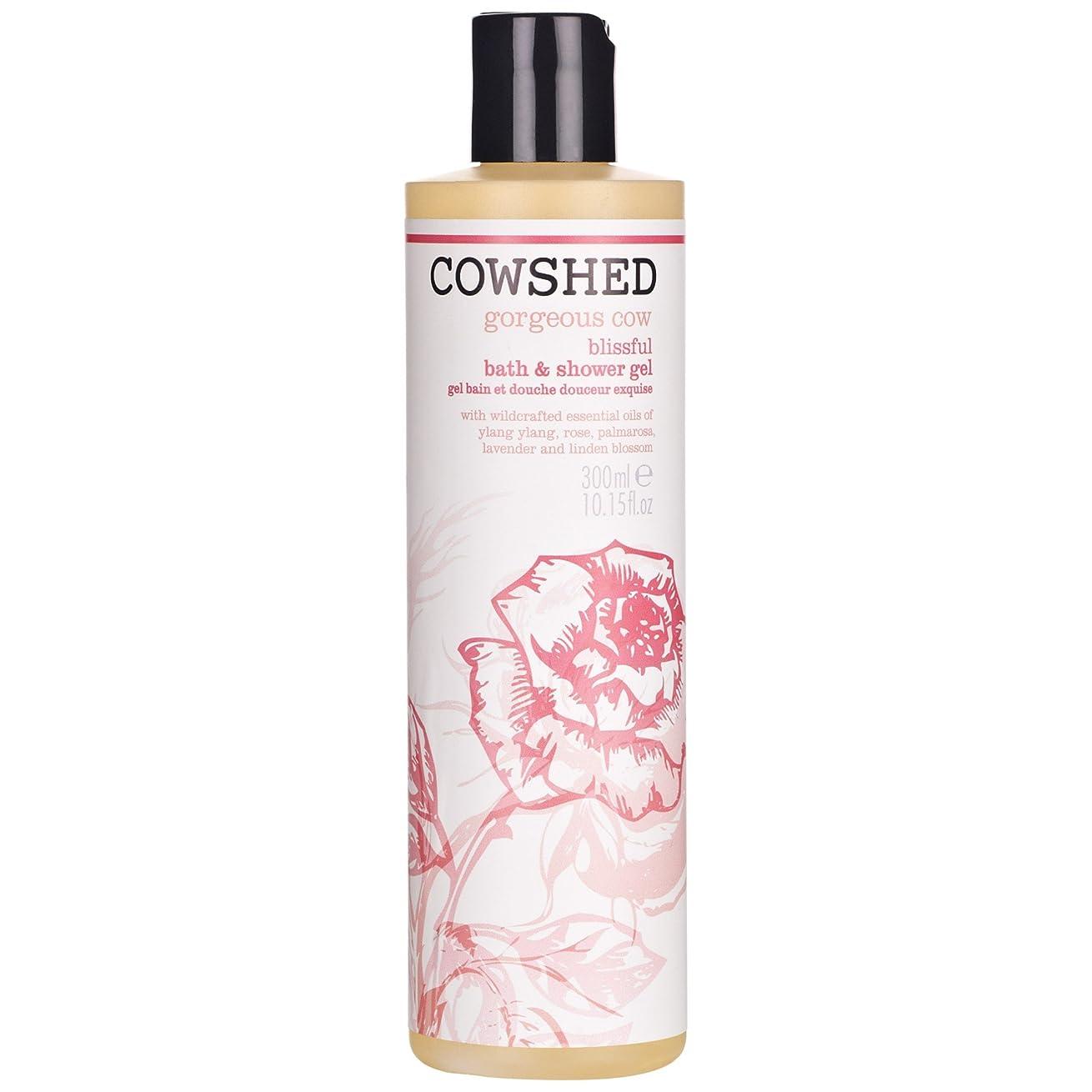 ヘア提唱する特性牛舎ゴージャスな牛のバス&シャワージェル300ミリリットル (Cowshed) (x2) - Cowshed Gorgeous Cow Bath & Shower Gel 300ml (Pack of 2) [並行輸入品]