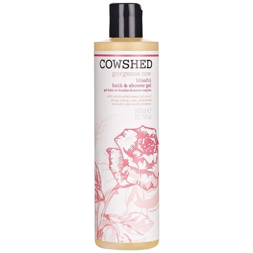 大惨事豊富なアプローチ牛舎ゴージャスな牛のバス&シャワージェル300ミリリットル (Cowshed) - Cowshed Gorgeous Cow Bath & Shower Gel 300ml [並行輸入品]