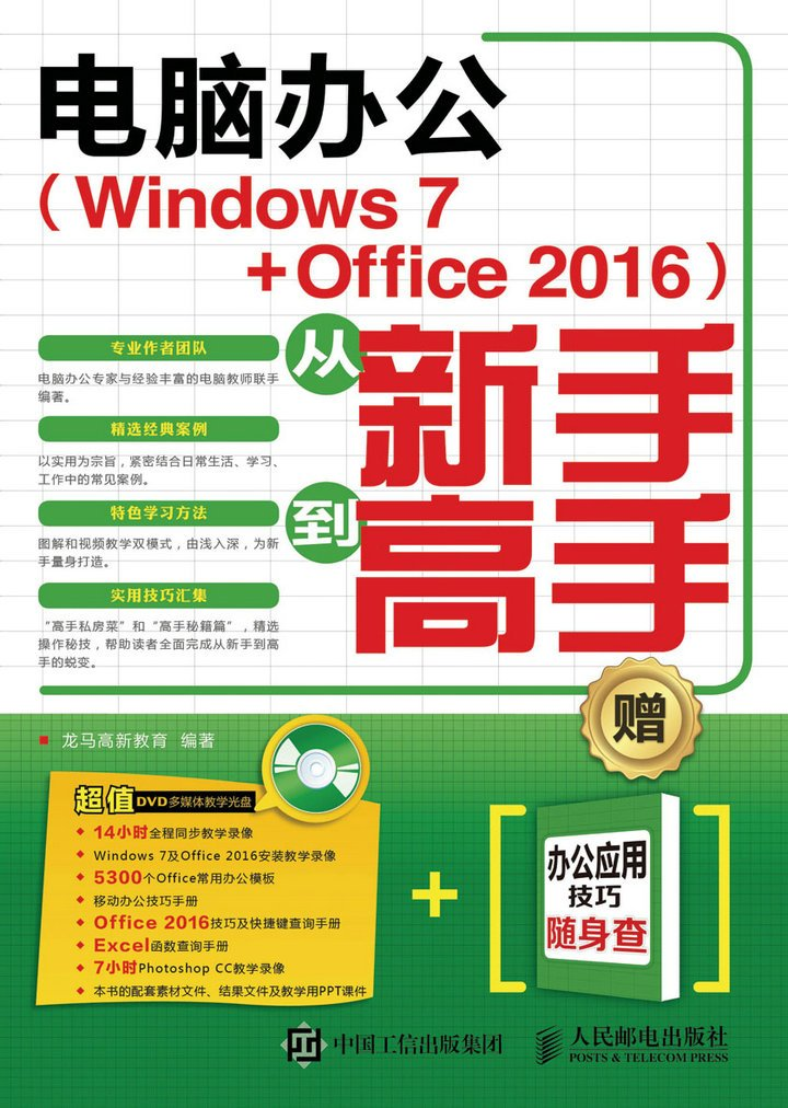 电脑办公(Windows 7 Office 2016)从新手到高手(附光盘+《办公应用技巧随身查》)