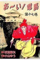お~い!竜馬(17) (ヤングサンデーコミックス) Kindle版