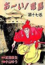表紙: お~い!竜馬(17) (ヤングサンデーコミックス) | 小山ゆう
