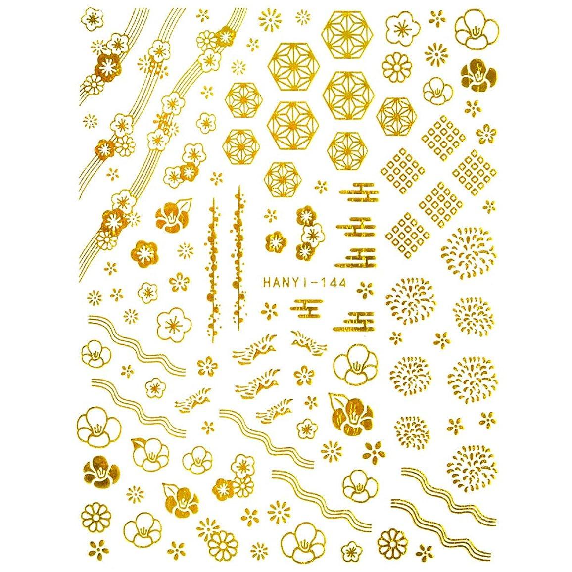 休み救援衝突する【HANYI-144】金和花 ネイルシール 箔和柄 和柄 フラワー 花 金箔 お正月 成人式 和風