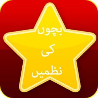 Kids Poems Urdu