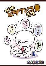 表紙: 今日のビタワンコ先生(1) | 湧井想太