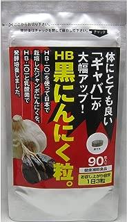 HB乳酸発酵 黒にんにく粒。90粒
