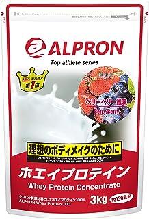 アルプロン ホエイプロテイン100 3kg【約150食】ベリーベリー風味(WPC ALPRON 国内生産)
