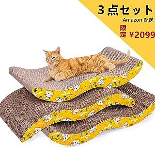 猫 爪とぎ ダンボール 爪磨き ネコ用品 猫スクラッチャー 猫おもちゃ 猫ソファー 両面使える (3個セット)