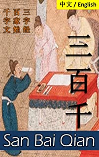 San Bai Qian: Bilingual Edition, English and Chinese: 三百千: Three Character Classic 三字经, Hundred Family Surnames 百家姓, Thousand Character Classic 千字文