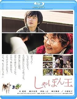 しゃぼん玉 [Blu-ray]
