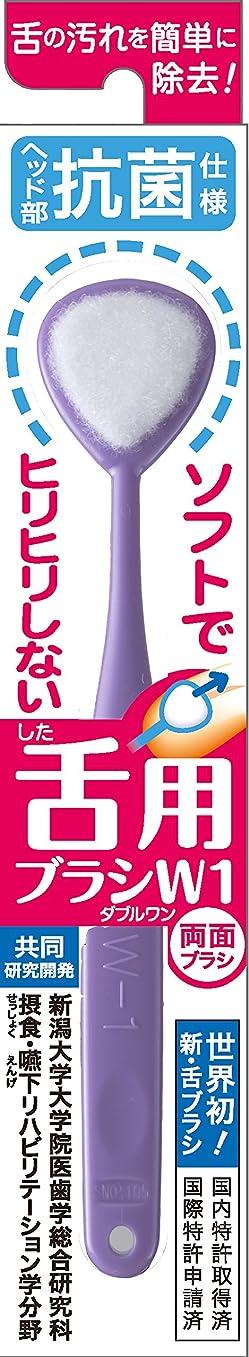 冷える寸前舌用ブラシ W1 抗菌タイプ パープル