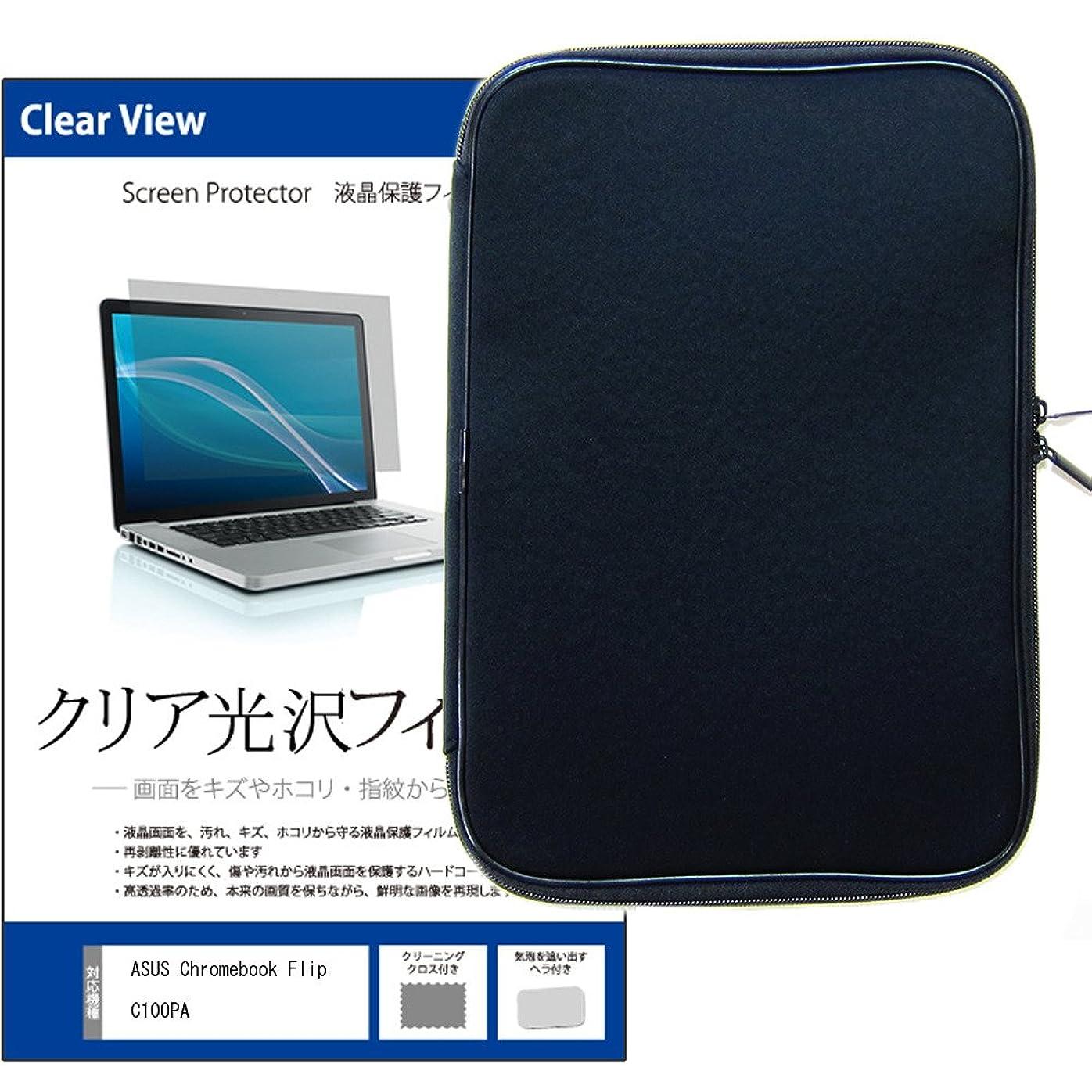 介入する二十信じるメディアカバーマーケット ASUS Chromebook Flip C100PA [10.1インチ(1280x800)]機種用 【衝撃吸収 PCケース と 指紋防止 クリア 光沢 液晶保護フィルム のセット】