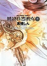表紙: 最終兵器彼女(7) (ビッグコミックス) | 高橋しん