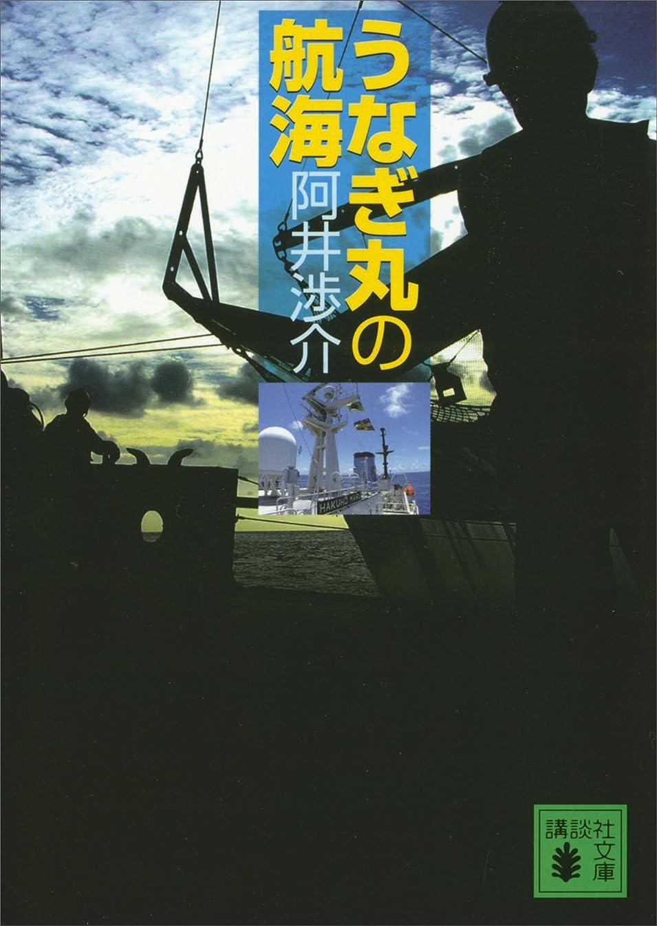 ジャニスピア環境うなぎ丸の航海 (講談社文庫)