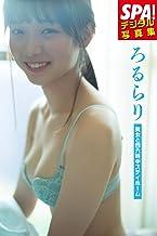 ろるらり「美女と四六時中ステイホーム」SPA!デジタル写真集 (SPA!BOOKS)