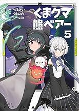 くま クマ 熊 ベアー(コミック)5 (PASH!コミックス)