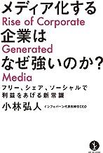 表紙: メディア化する企業はなぜ強いのか? ~フリー、シェア、ソーシャルで利益をあげる新常識 生きる技術!叢書 | 小林 弘人