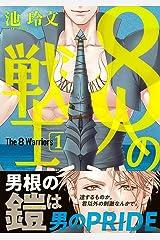 8人の戦士 1【電子限定かきおろし付】 (ビーボーイコミックスDX) Kindle版